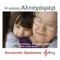 Αλτσχάιμερ έντυπο