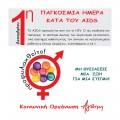 Aids Banner