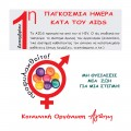 Aids έντυπο
